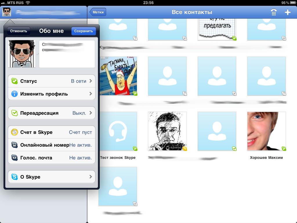 Контакты в Скайп
