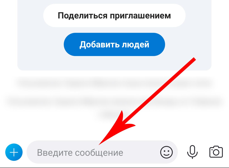 введите сообщение