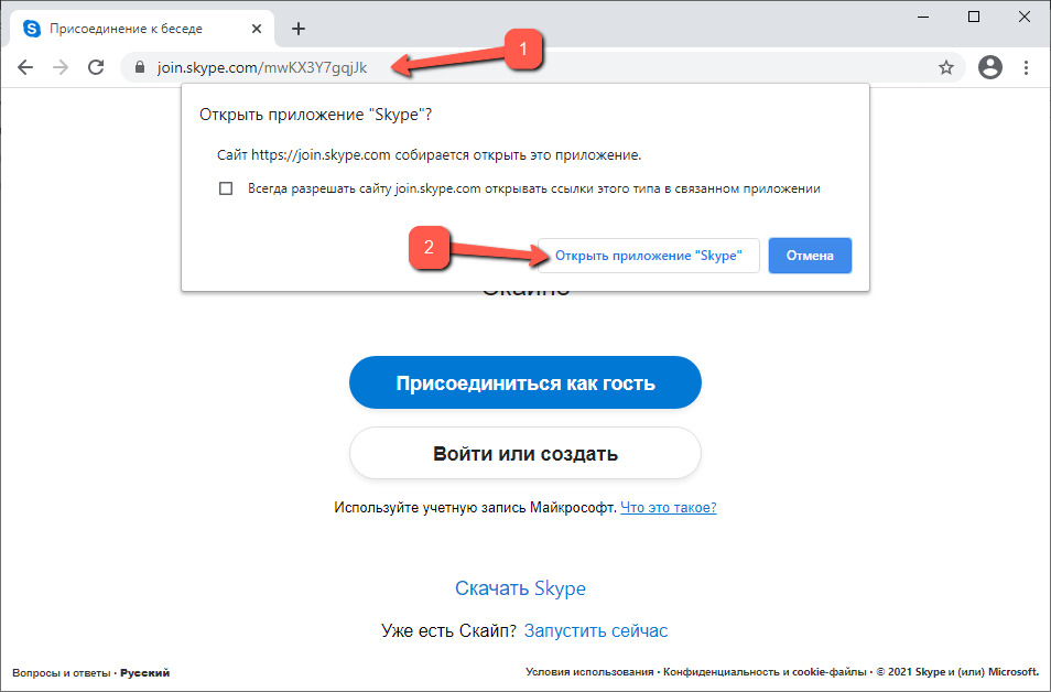 открытие браузера