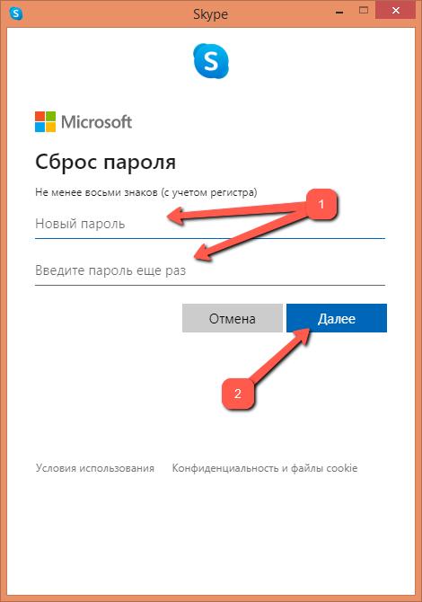 установка нового пароля