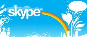 пополнение средств в скайп