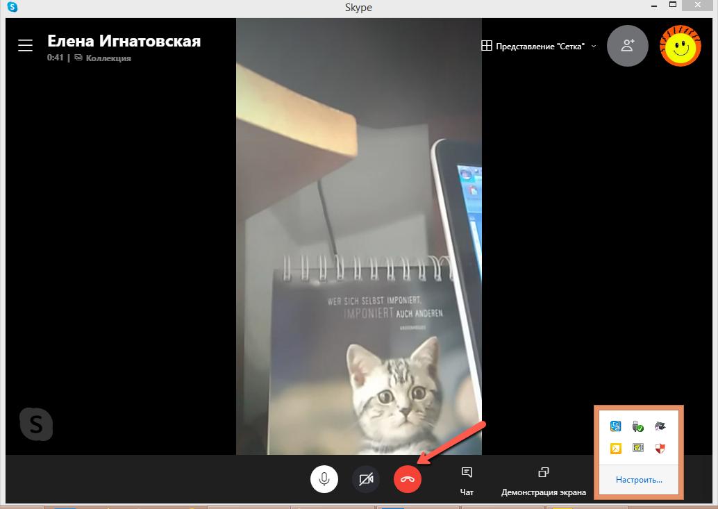 Как сделать видеозвонок в Скайпе